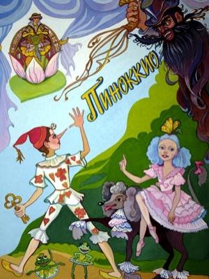 Балет-буффонада «Приключения Пиноккио»