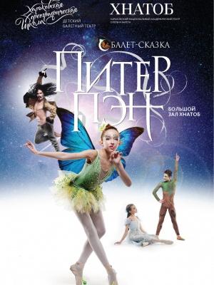 """Балет-сказка """"Питер Пэн"""""""