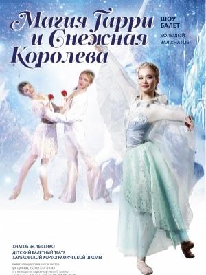 Шоу-балет «Волшебник Гарри и Снежная Королева»